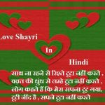 Love Shayari Hindi Pyar Mohabbat Romantic Sad Shayari