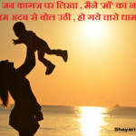 Maa Shayari in hindi Mothers Day Shayari Quotes