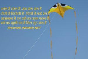 makar sankrati in hindi