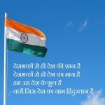 15 August Independence Day Hindi Shayari 2020